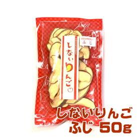 【しないりんご ふじ 50g】 青森県産 乾燥りんご しないりんご ふじ 50g 送料無料