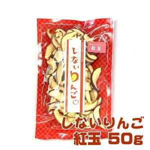 【しないりんご 紅玉 50g】 青森県産 乾燥りんご しないりんご 紅玉 50g 送料無料
