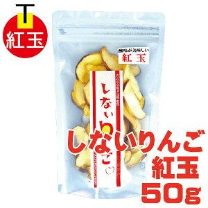 しないりんご 紅玉 乾燥りんご 50g