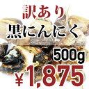 【楽天スーパーSALE特別価格】【訳あり】訳ありB級黒にんにく バラ500g