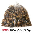 【訳あり】B級 黒にんにくバラ 2kg