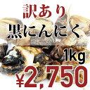 【楽天スーパーSALE半額商品】【訳あり】訳ありB級黒にんにく バラ1kg