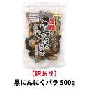 【楽天スーパーSALE半額商品】【訳あり】訳ありB級黒にんにく バラ500g