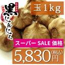 【宅配便送料無料】黒にんにく 玉1kg スーパーセール価格