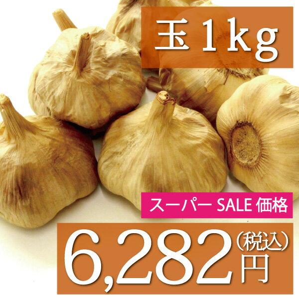 【楽天スーパーSALE割引商品】波動黒にんにく 玉1kg 約2か月分