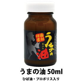 うまの油 白キャップ 天然ひば油 プロポリス配合 50ml