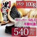 波動黒にんにく バラ100g【約12日分】【楽天スーパーSALE半額商品】