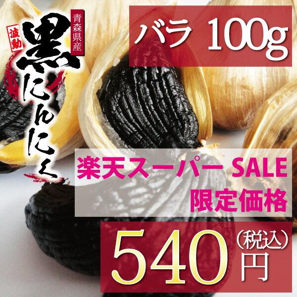 【楽天スーパーSALE半額商品】波動黒にんにく バラ100g 約12日分