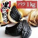 波動黒にんにくバラ1kg【約3ヶ月分】青森県産福地ホワイト六片使用