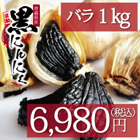 黒にんにく バラ1kg 波動 約3か月分