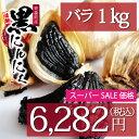 【楽天スーパーSALE割引商品】波動黒にんにく バラ1kg 約3か月分