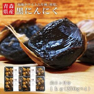 【バラ 1kg】 国産 青森県産 福地ホワイト六片種 黒にんにく A級 バラ 1kg 約3か月分 送料無料 ラッピング可