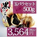 波動黒にんにく 玉バラ500gセット