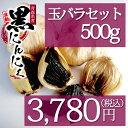 黒にんにく 玉バラ500gセット 波動