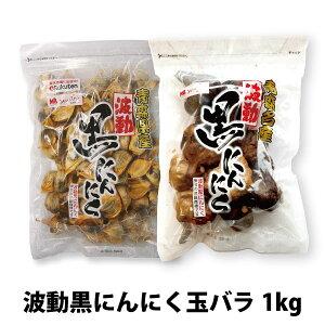 黒にんにく 青森県産 玉バラセット 1kg