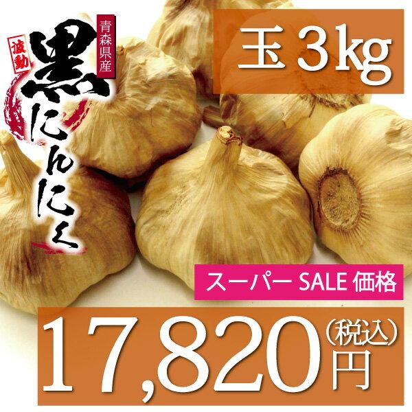 【楽天スーパーSALE割引商品】波動黒にんにく 玉3kg 約6か月分
