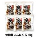 【楽天スーパーSALE半額商品】黒にんにく 玉3kg 波動 約6か月分