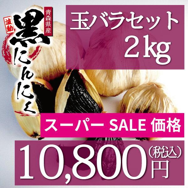 【楽天スーパーSALE割引商品】波動黒にんにく 玉バラ2kgセット