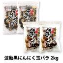 【楽天スーパーSALE半額商品】黒にんにく 玉バラ2kgセット 波動