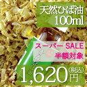 【楽天スーパーSALE半額商品】天然ひば油 100ml
