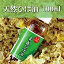 【全商品対象クーポン付き!!】天然ひば油 100ml