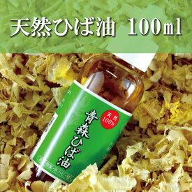 天然ひば油 100ml