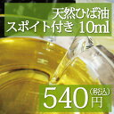 天然ひば油 10ml スポイト付き