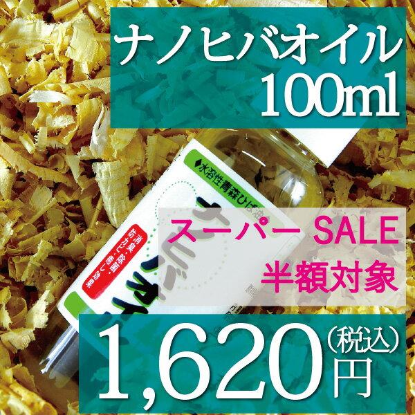 【楽天スーパーSALE半額商品】ナノヒバオイル 100ml