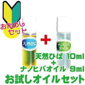 天然ひば油10ml ナノヒバオイル9ml お試しセット