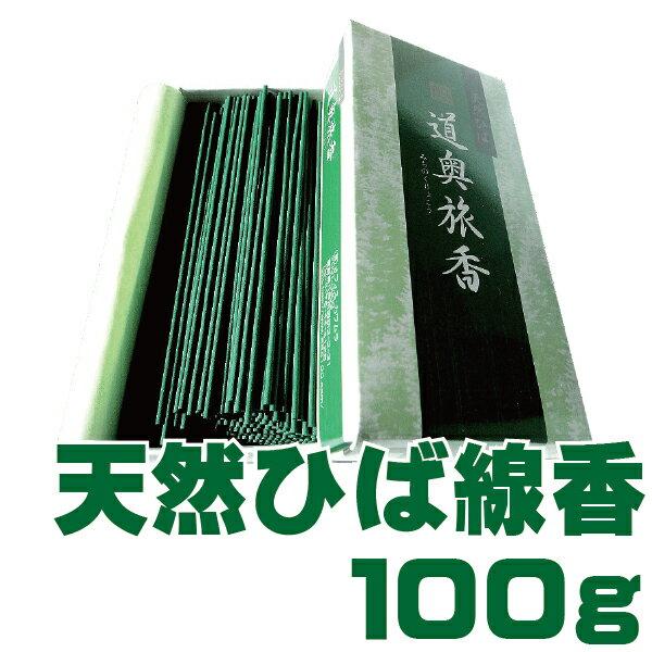【楽天スーパーSALE割引商品】道奥旅香 天然ひば線香 100g