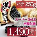 波動黒にんにくバラ 250g【ゆうメールで送料無料】