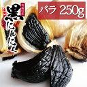 波動黒にんにくバラ250g【約3週間分】青森県産福地ホワイト六片使用