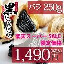 【楽天スーパーSALE半額商品】波動黒にんにく バラ250g 約3週間分