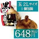 波動黒にんにく 玉2Lサイズ【1個包装】