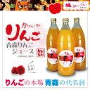 ぜいたく体験リンゴジュースかわいやりんご【送料無料】100%ストレートりんご林檎青森りんごジュース6本セット