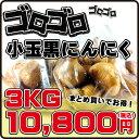 青森県産ブランドにんにく使用小玉黒にんにく 3kg