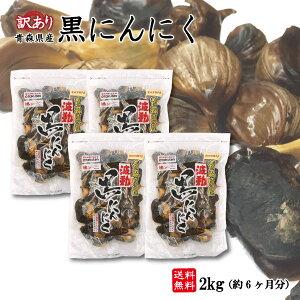 黒にんにく 訳ありB級 青森県産 バラ2kg