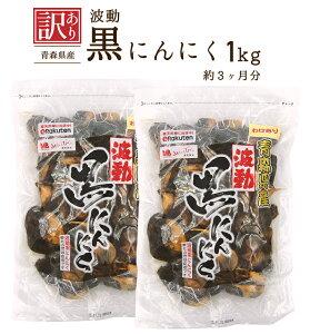 【訳あり】訳ありB級黒にんにく バラ1kg