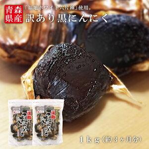 【バラ 訳あり 1kg】 国産 青森県産 福地ホワイト六片種 黒にんにく 訳あり B級 バラ 1kg 約3か月分 送料無料 ラッピング可