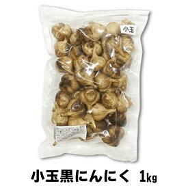 【小玉 1kg】 国産 青森県産 福地ホワイト六片種 黒にんにく 小玉 1kg 小粒 送料無料