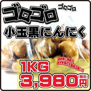 黒にんにく 青森県産 小玉Sサイズ 1kg