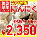 【平成29年度新物】青森県産ブランドにんにく 訳あり 1kg 国産 料理にも 漬けにも【5kg以上で送料無料】