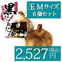 【送料無料】波動黒にんにくMサイズ約50g 6個セット【青森県産熟成発酵】