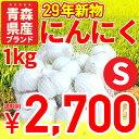 【平成29年度新物】青森県産ブランドにんにく Sサイズ 1kg 国産 料理にも 漬けにも【5kg以上で送料無料】