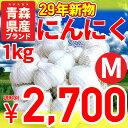 【平成29年度新物】青森県産ブランドにんにく Mサイズ 1kg 国産 料理にも 漬けにも【5kg以上で送料無料】