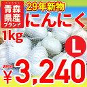 【平成29年度新物】青森県産ブランドにんにく Lサイズ 1kg 国産 料理にも 漬けにも【5kg以上で送料無料】
