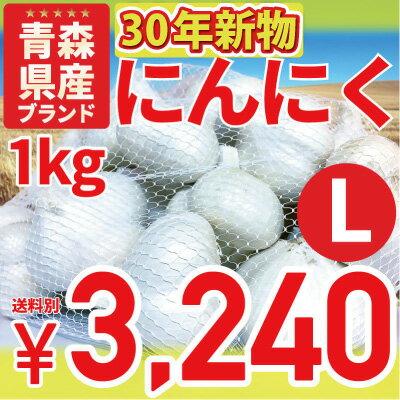 【平成30年度新物】青森県産ブランドにんにく Lサイズ 1kg 国産 料理にも 漬けにも【5kg以上で送料無料】