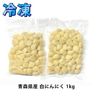 【冷凍 白にんにく バラ 1kg】 国産 青森県産 福地ホワイト六片種 白にんにく バラ 1kg クール便 送料別