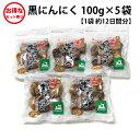 【おトクすぎる!!】黒にんにく 100g 5袋セット