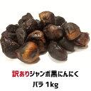 【訳あり】無臭ジャンボ黒にんにくバラ1kg